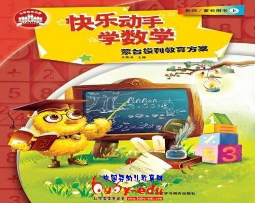 幼儿园数学教育的主要目标和内容有哪些